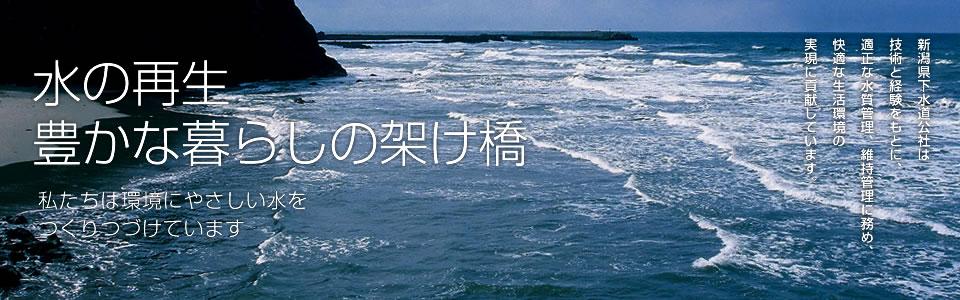 きれいをつくる!私たちは新潟県の水環境を守り続けています。